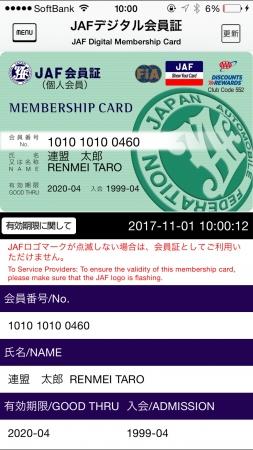 JAFデジタル会員証アプリ画面