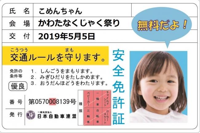 【子ども安全免許証イメージ】