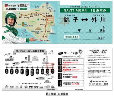 銚子電鉄一日乗車券