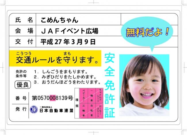 子ども安全免許証発行イメージ