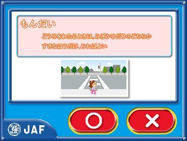 交通安全クイズイメージ