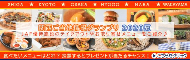 関西ご当地情報グランプリ 2020夏