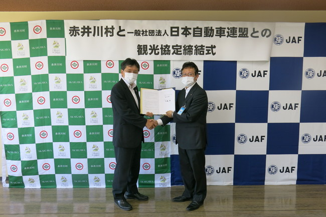 馬場希赤井川村長(左)と冨生卓次JAF札幌支部事務所長(右)