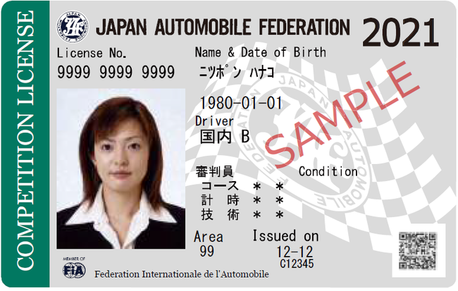 【JAF四国】四国地区モータースポーツ講習会の開催予定(5月)