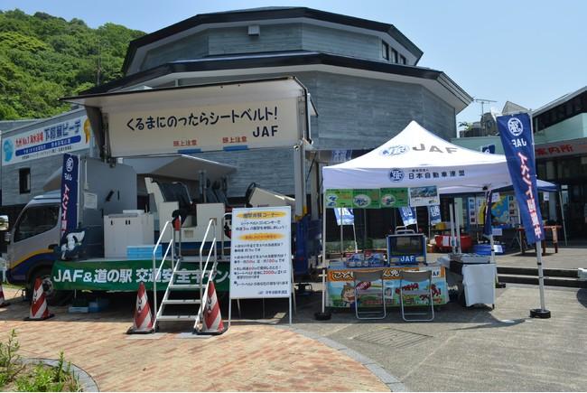 JAF・道の駅 交通安全啓発キャンペーン