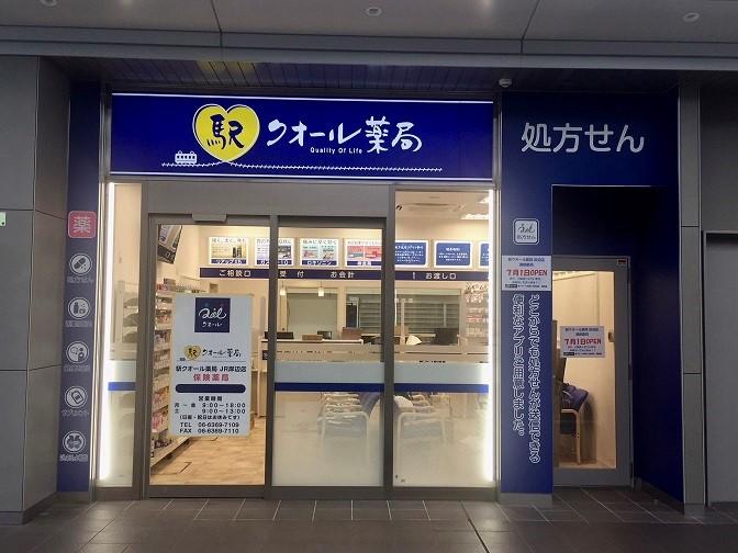 7月1日、JR岸辺駅に「駅クオール薬局 JR岸辺店」がオープンします