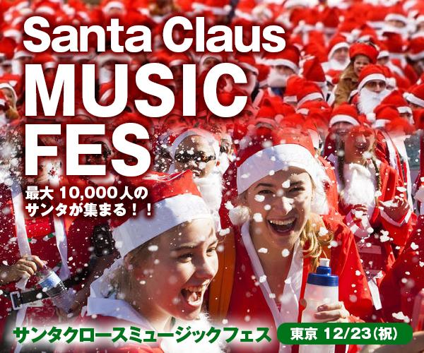 1cf6c09dacdd2 クリスマス直前にお台場から発信!サンタクロースミュージックフェス開催のお知らせ