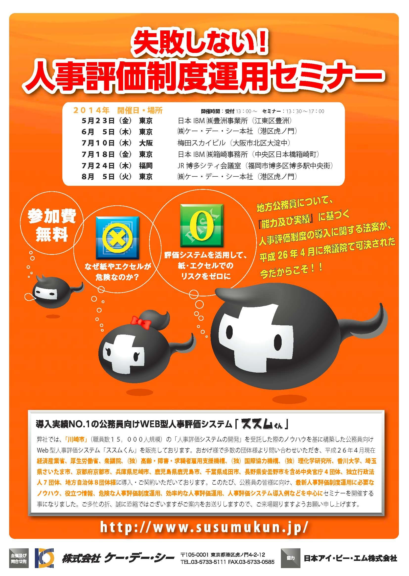 (携帯電話)(浜松市) 販売