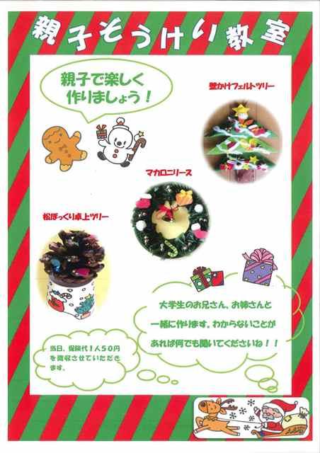 大阪国際大学短期大学部幼児保育学科がクリスマスに向け 「親子ぞうけい教室」を開催