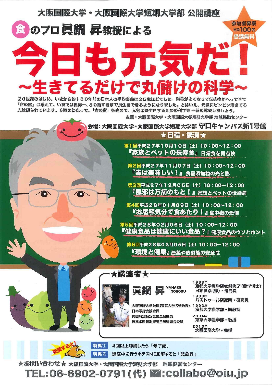 大阪国際大学・短期大学部が「食...