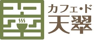 カフェ・ド天翠