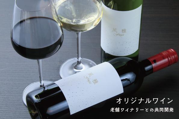 人気の風雅ワイン