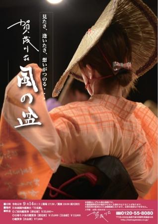 伝統芸能に触れる旅