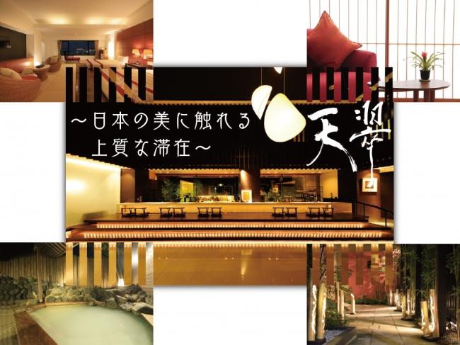 天翠(てんすい)グループイメージ
