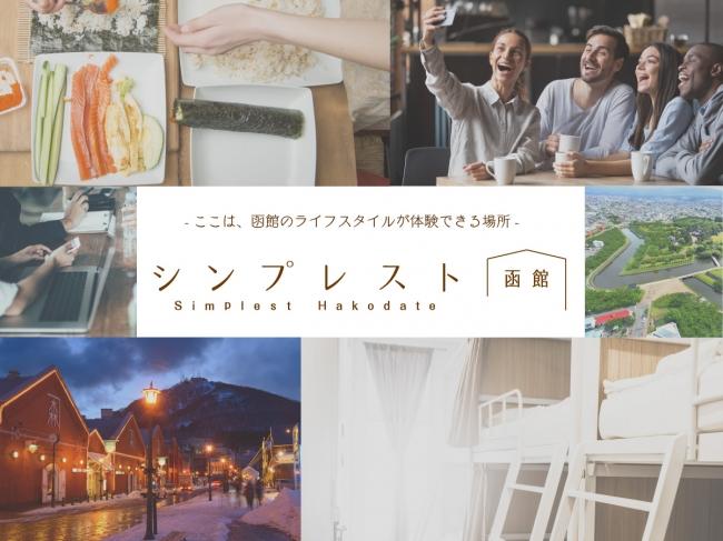 シンプレスト函館