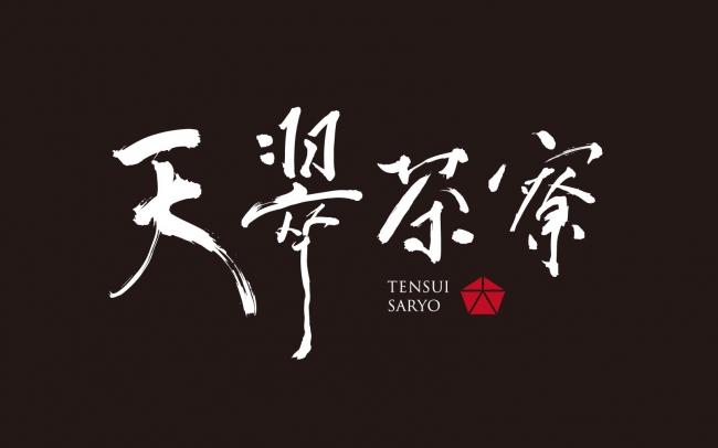 天翠茶寮ロゴ