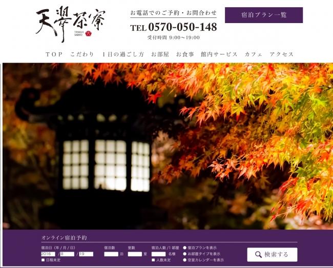 天翠茶寮公式サイトイメージ