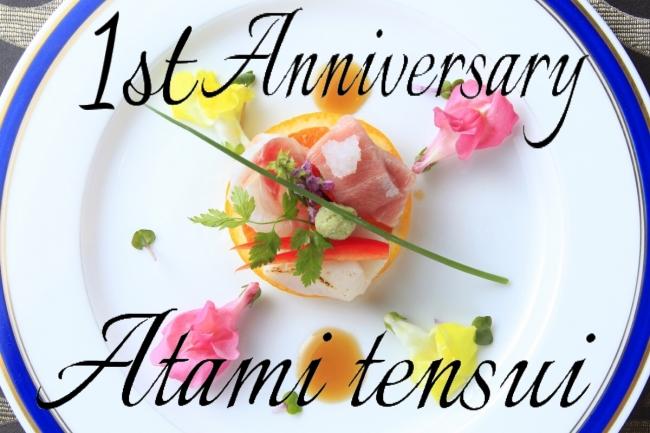 熱海TENSUI1周年記念