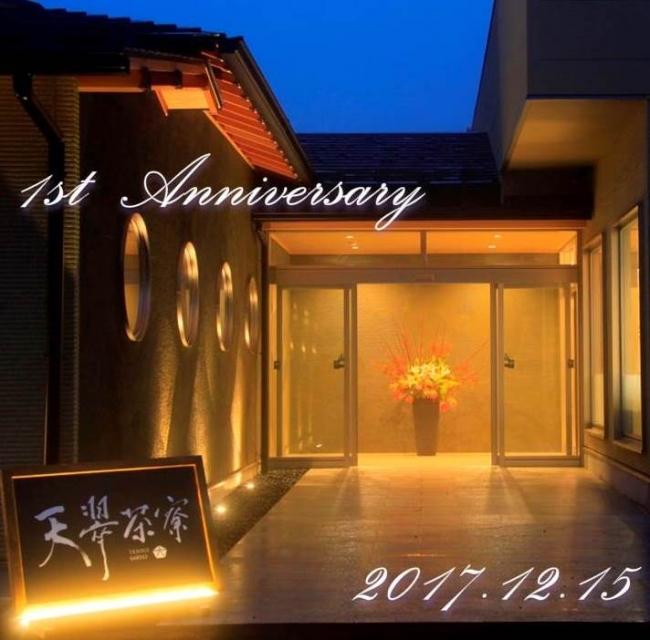 天翠茶寮1周年記念