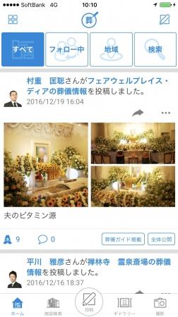 葬儀情報をWebサイトに公開できる『葬ロング』