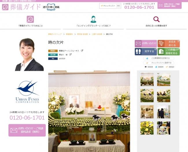 斎場葬儀の事例を紹介するWebサイト『葬儀ガイド』