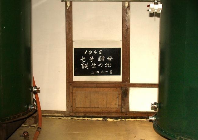 「七号酵母誕生の地」を刻む石版