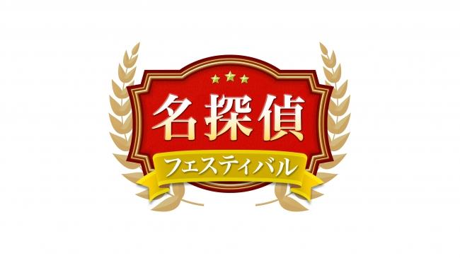 名探偵フェスティバル ロゴ