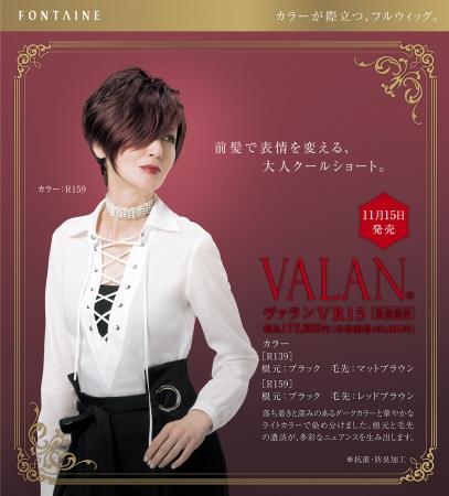 ヴァラン新作ウィッグ(VR15 カラー:R159)