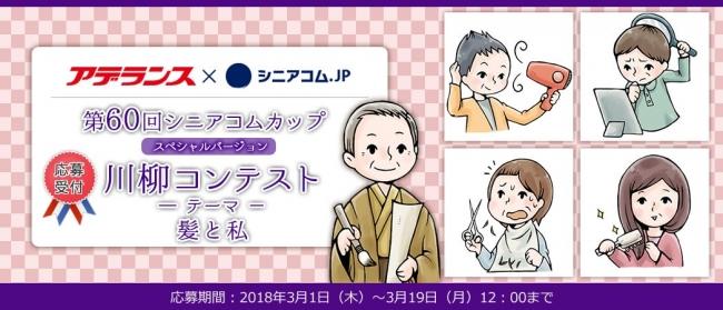 川柳コンテスト・トップページ画像