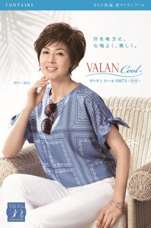 VALAN Cool® 新作フルウィッグ(VM73 カラー:M11)