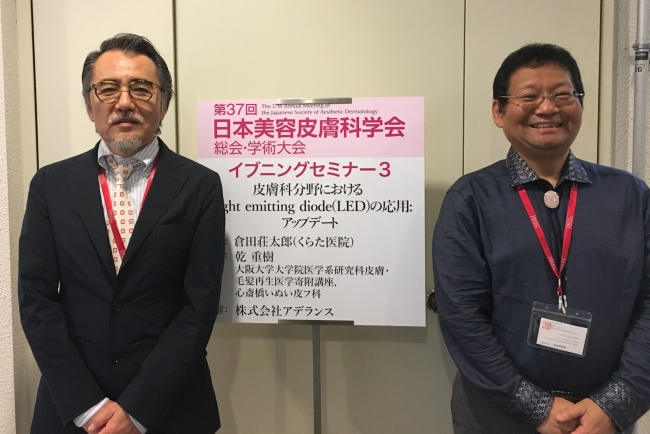左より、倉田先生、乾先生