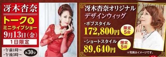 福屋広島駅前店のイベント販促物