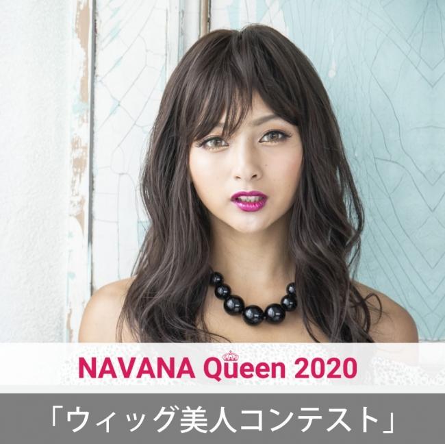NAVANA Queen 2020