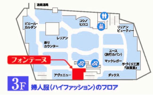 「高知大丸 フォンテーヌコーナー」フロアマップ