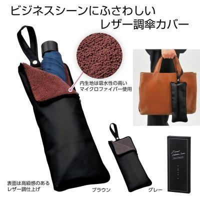 レザー調傘カバー