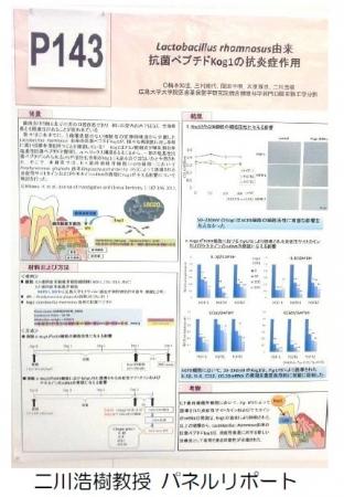 乳酸菌「L8020菌」