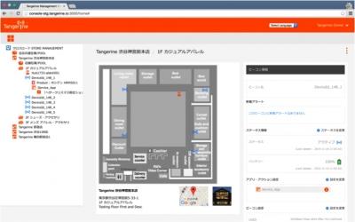 Tangerine Web Console V2.0画面イメージ