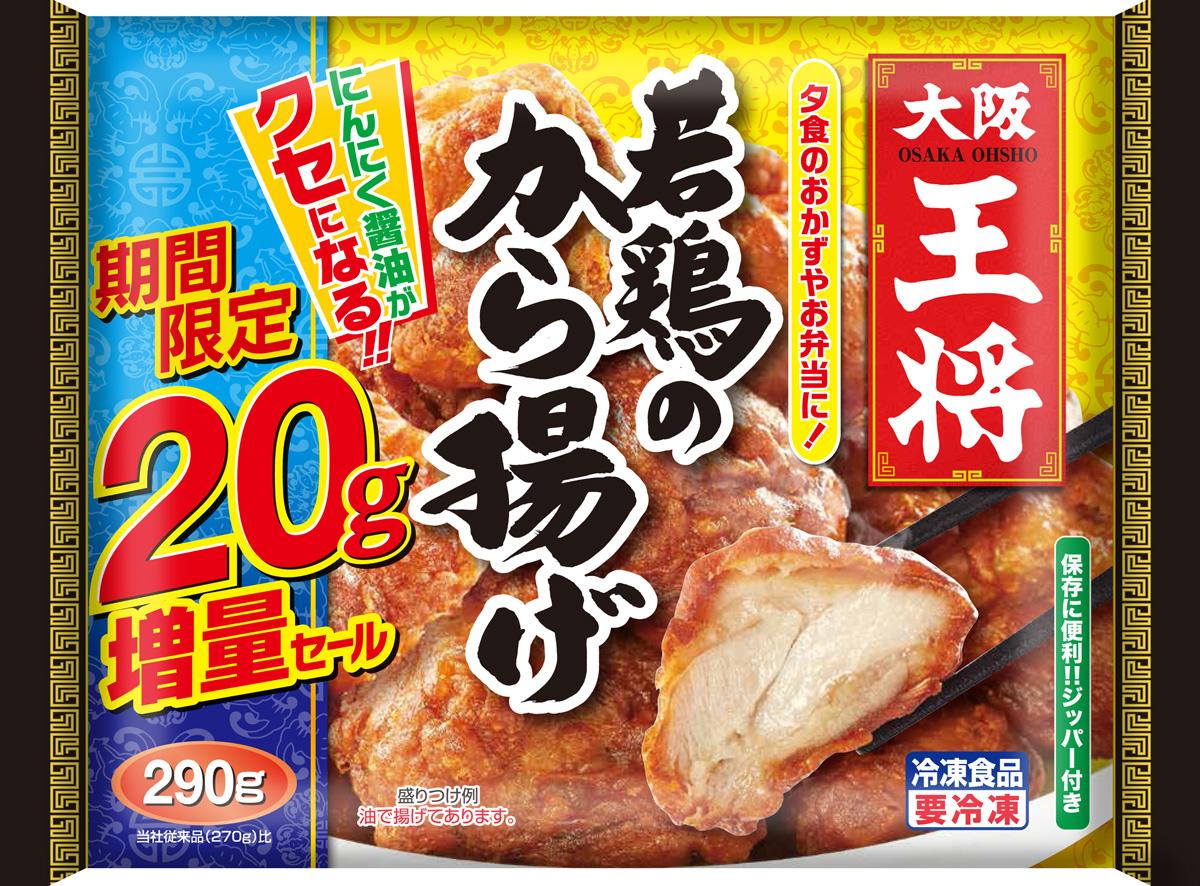 人気商品 大阪王将 「若鶏のから揚げ」増量キャンペーン20g増量品を期間限定で発売!~2017年9月より全国で順次販売開始~