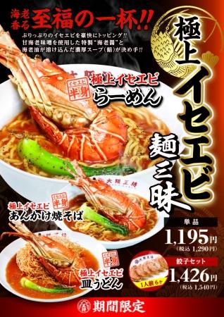 ※このメニューの餃子セットの価格は東日本エリアの内容です。