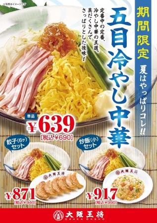 ※餃子セットは東日本エリアの価格です。