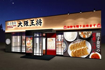 餃子食堂タイプ ファサードイメージ