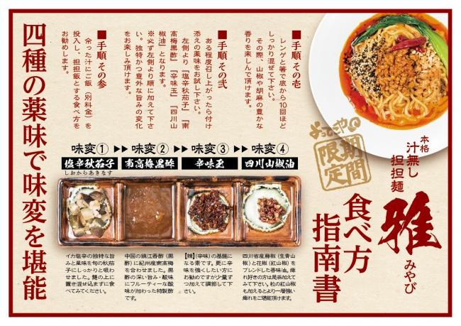 『本格汁無し担担麺 雅~みやび~』食べ方指南書