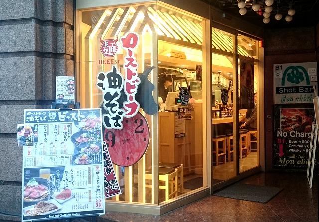 ローストビーフ油そばビースト歌舞伎町本店