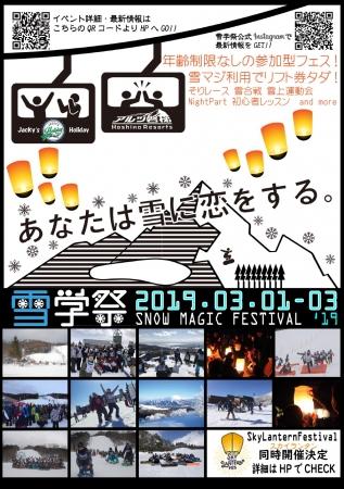 Snow Magic Festival ポスター