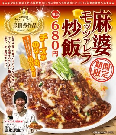 大阪 王将 メニュー