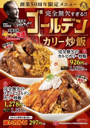 セットメニューは東日本エリアの価格です