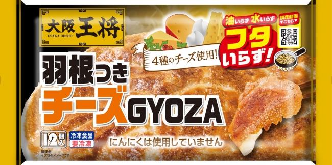 大阪王将羽根つきチーズGYOZA