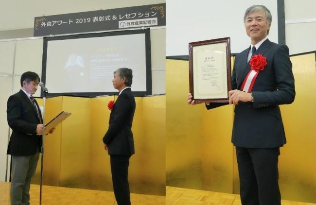 外食アワード2019を受賞した代表取締役会長の文野直樹