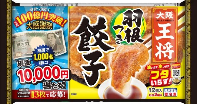 「大阪王将羽根つき餃子」キャンペーンパッケージ
