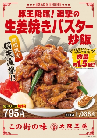 豚王降臨!追撃の生姜焼きバスター炒飯